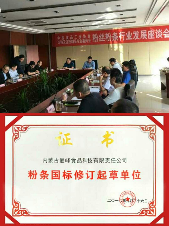 内蒙古爱峰食品科技有限责任公司成为中国粉条国标起草单位