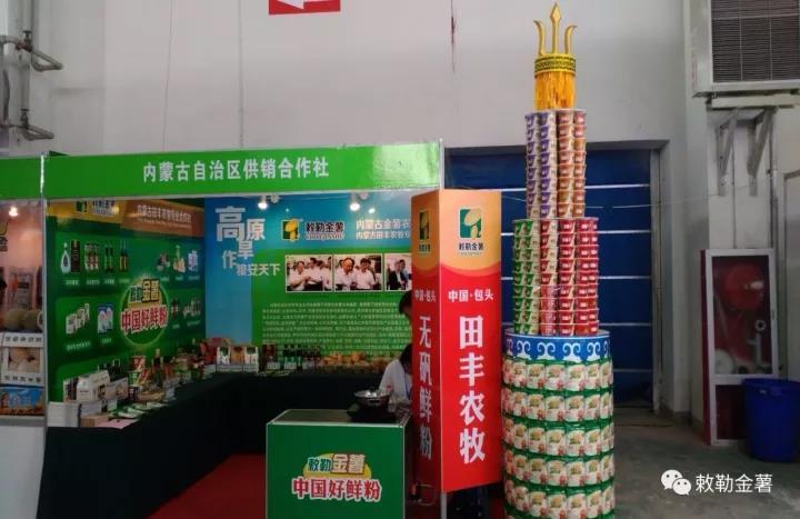 农牧产品的展厅.jpg